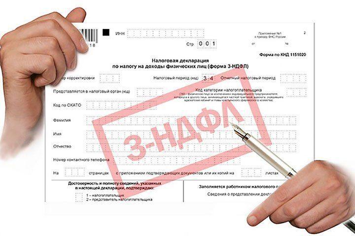 Срок сдачи документов на налоговый вчет Только одна