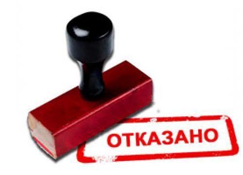 nepolnyy_adres_otkaz_dlya_registratsii.j