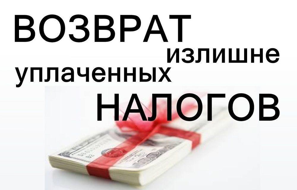можно ли возместить ндфл за отдых в россии чвстных домах